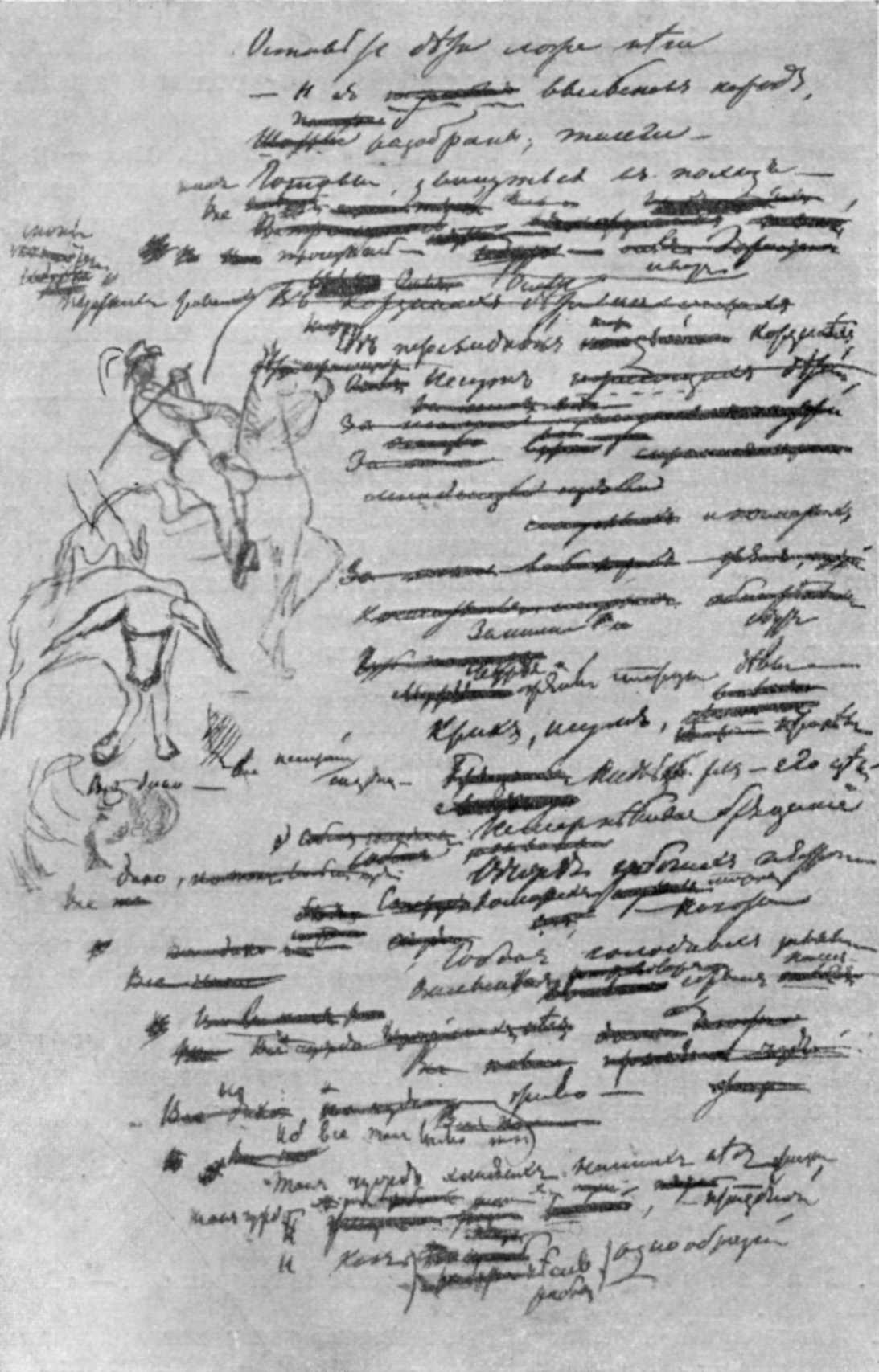 Пушкин - Полтава