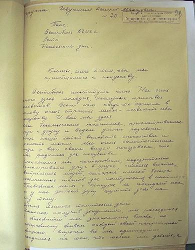 Шукшин рукопись вступительная работа во ВГИК