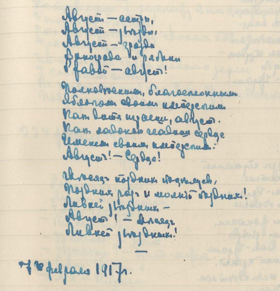 Cvetaeva.-Avgust.-1190-2-1