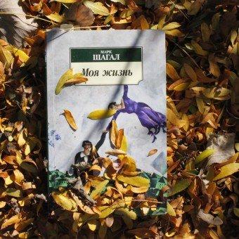 Marc Chagall Moya zhizn | Vdohnovit na roman