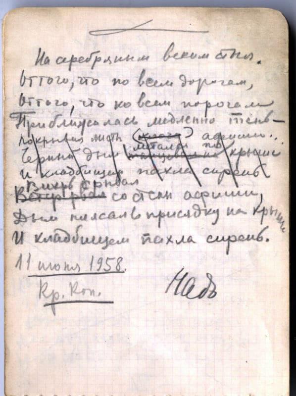 akhmatova_11_iyunya.1