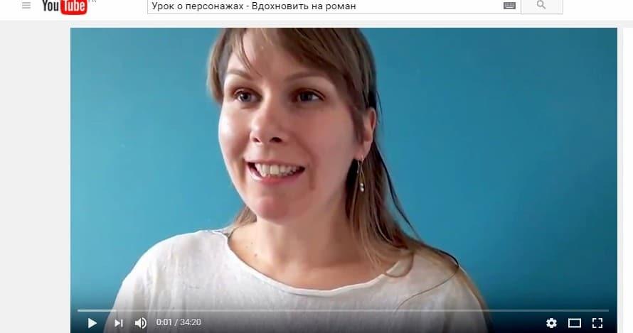 Видео уроки литературного мастерства Екатерина Оаро | Вдохновить на роман