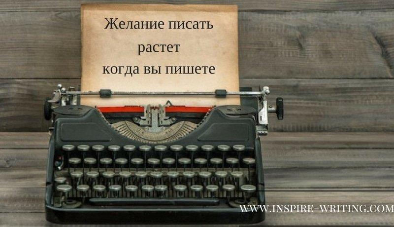 Как написать книгу роман повесть за месяц наноримо | Вдохновить на роман