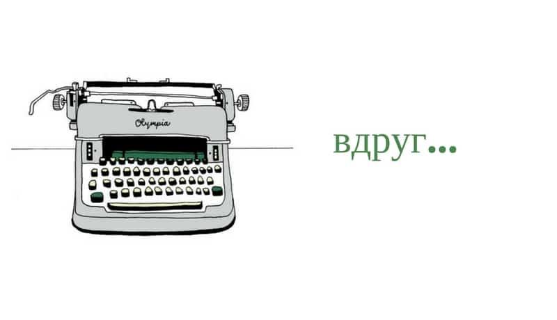 начинающий писатель стать книга редактирование текст редактура | Вдохновить на роман