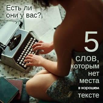 5 слов, которым нет места в хорошем тексте - редактура писатель | Вдохновить на роман