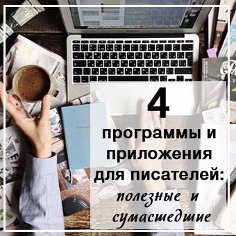 4 программы и приложения для писателей полезные и сумасшедшие | Вдохновить на роман