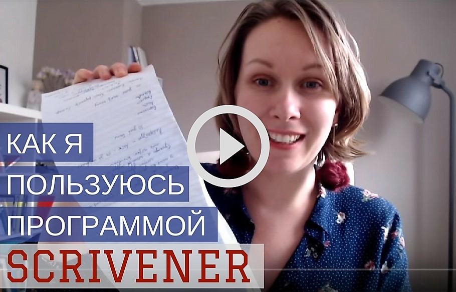 Как я пользуюсь программой для писателей Scrivener | Вдохновить на роман