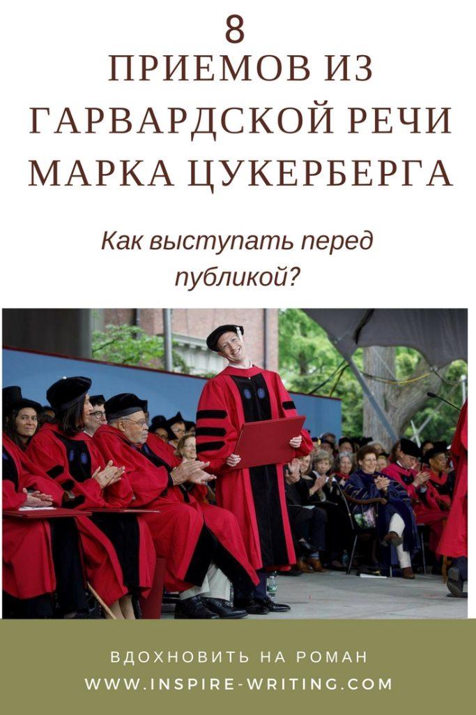 8 приемов из Гарвардской речи Марка Цукерберга: ораторское мастерство | Вдохновить на роман