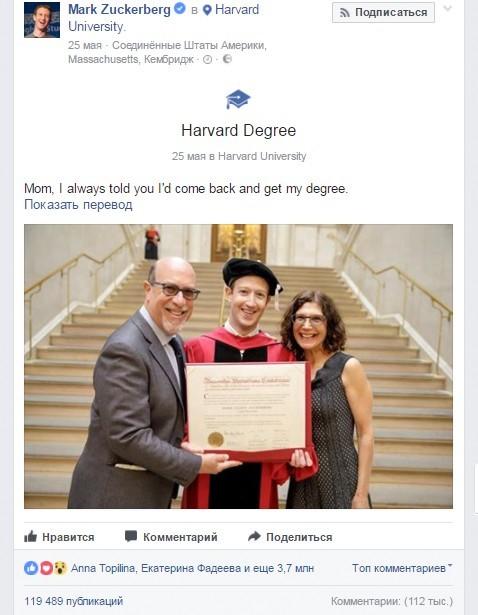 Фэйсбук Марка Цукерберга: диплом Гарварда | Вдохновить на роман