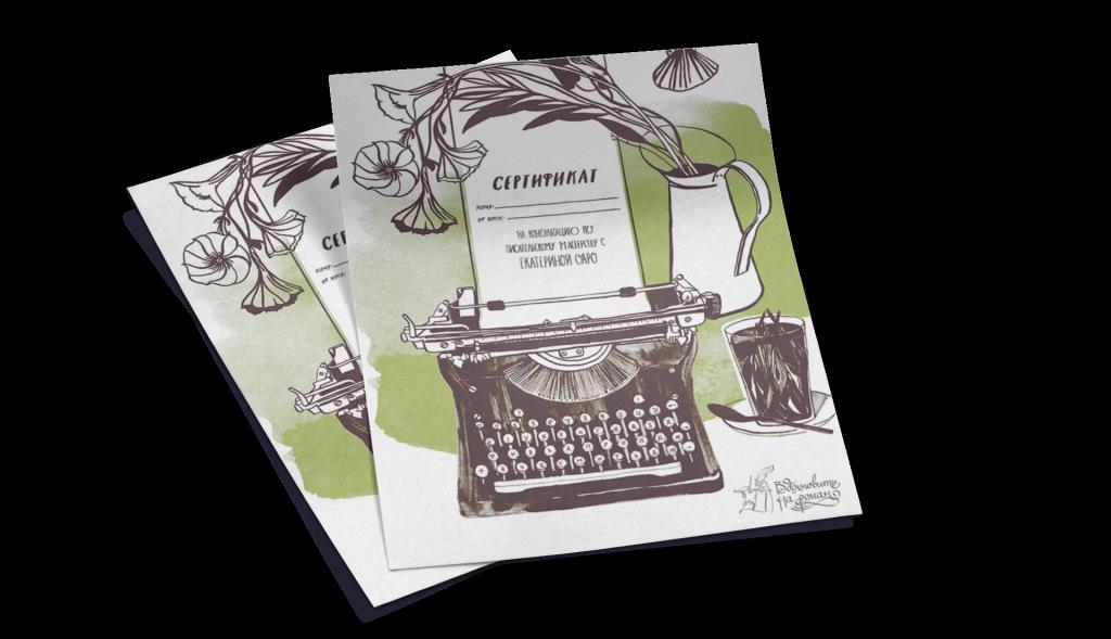 Сертификат на консультации по писательскому мастерству | Вдохновить на роман