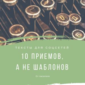 Тексты для соцсетей вебинар | Вдохновить на роман