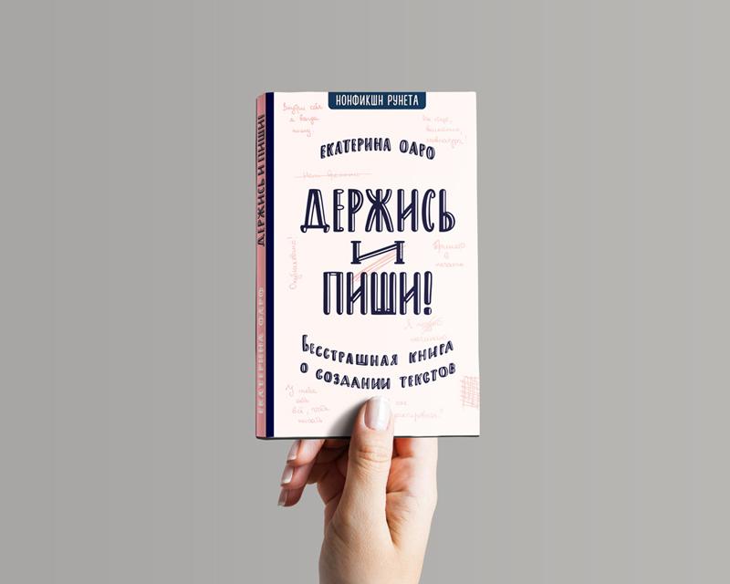 Держись и пиши книга писательское мастерство Екатерина Оаро | Вдохновить на роман