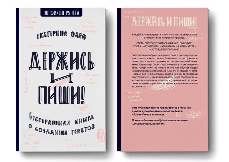 Конечный вариант обложки книги | Вдохновить на роман