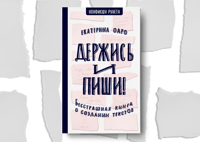 Вариант обложки книги | Вдохновить на роман