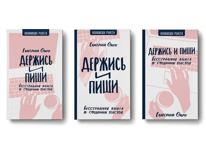 Варианты обложки книги | Вдохновить на роман