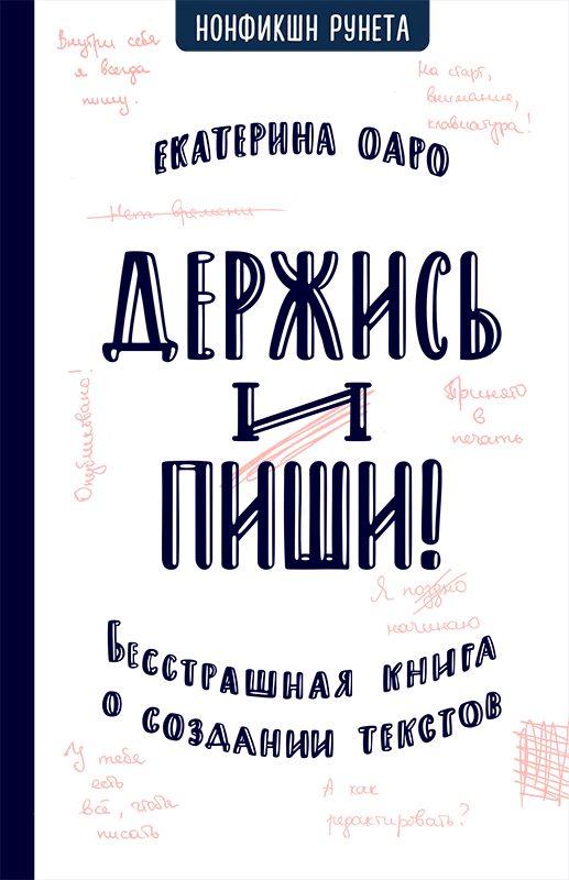 Держись и пиши книга о писательском мастерстве Екатерина Оаро | Вдохновить на роман