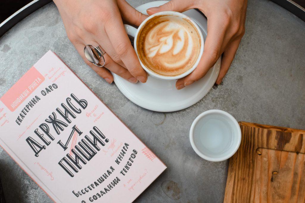 Держись и пиши читать онлайн бесплатно книгу Оаро | Вдохновить на роман