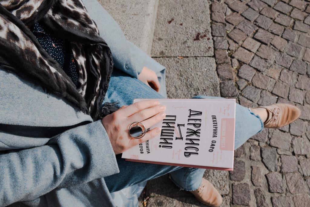 Держись и пиши! Екатерина Оаро книги по писательству | Вдохновить на роман