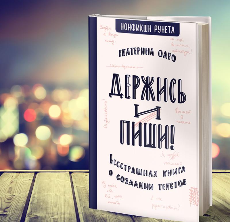 Держись и пиши! Екатерина Оаро книга для писателей | Вдохновить на роман