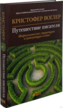 Воглер Путешествие писателя