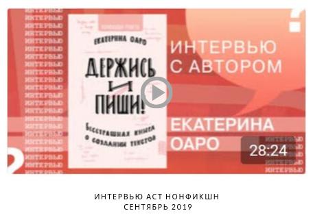 АСТ Нонфикшн интервью с Екатериной Оаро | Вдохновить на роман