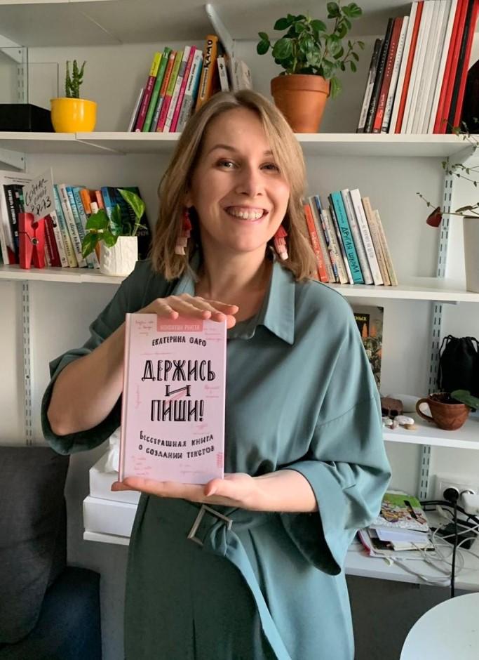 Екатерина Оаро с книгой | Вдохновить на роман