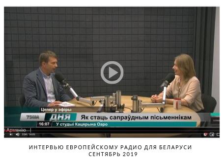 Еврорадио интервью с Екатериной Оаро | Вдохновить на роман