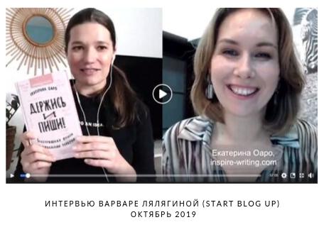 Варвара Лялягина интервью с Екатериной Оаро | Вдохновить на роман