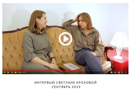 Екатерина Оаро интервью Светлане Ероховой | Вдохновить на роман