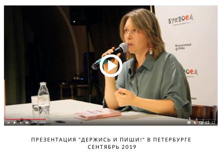 Презентация книги Держись и пиши в Санкт-Петербурге | Вдохновить на роман