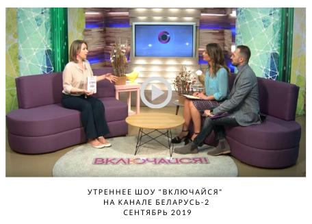 Интервью Екатерины Оаро телеканалу Беларусь-2 Утреннее шоу Включайся | Вдохновить на роман