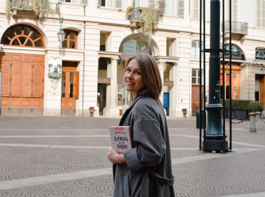 Екатерина Оаро Вебинар о продвижении книг | Вдохновить на роман