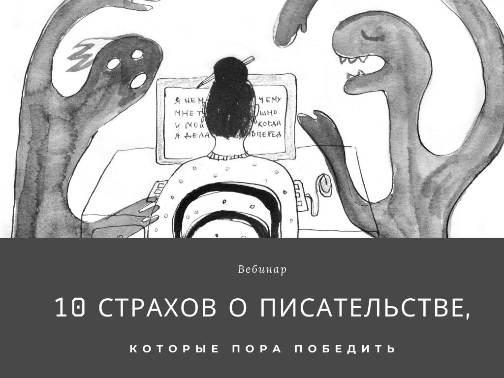 10 страхов писателя вебинар | Вдохновить на роман
