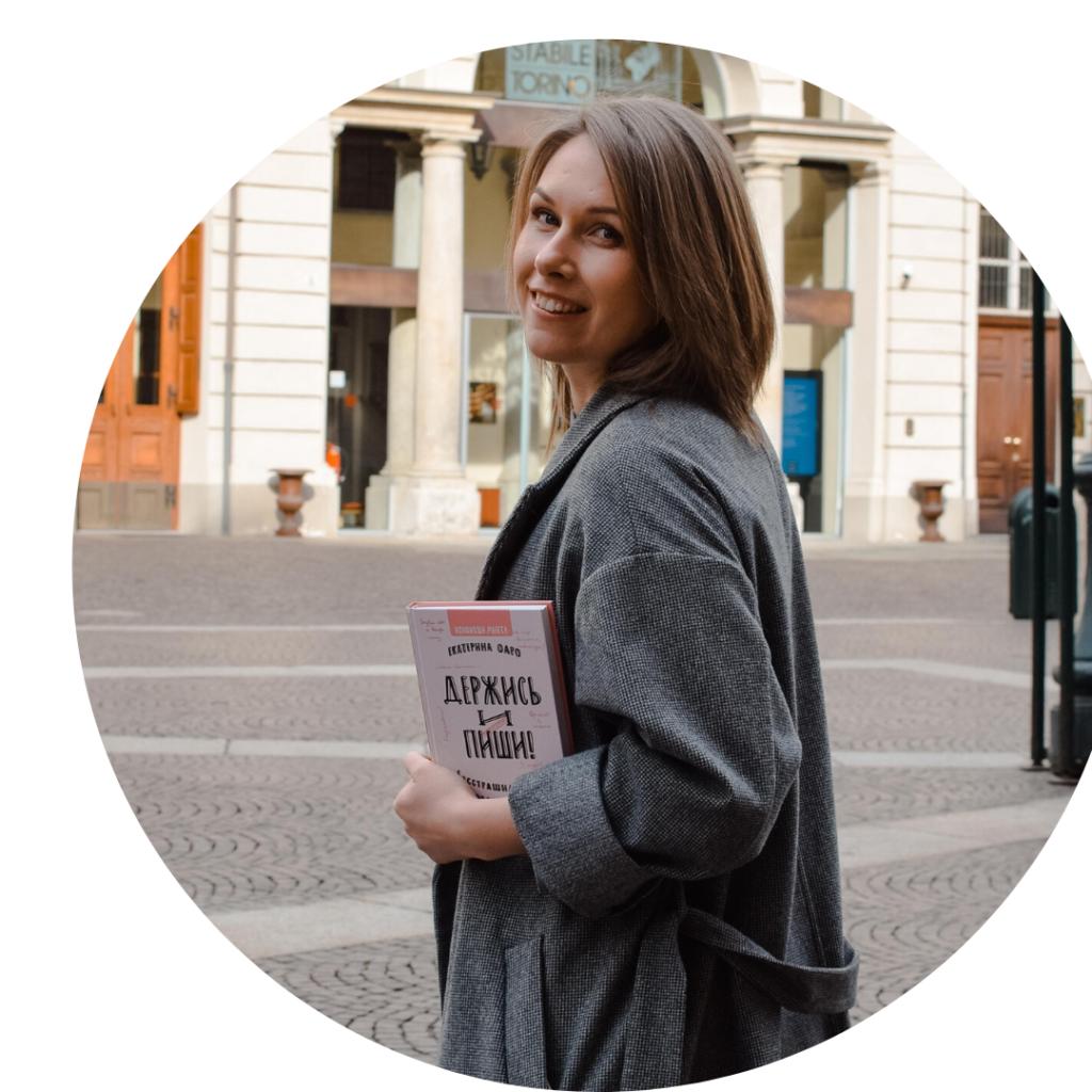 Оаро Екатерина, ведущая вебинара