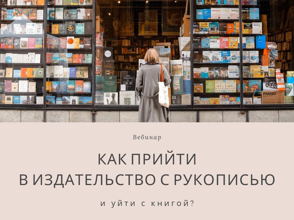Вебинар как издать книгу в издательстве | Вдохновить на роман