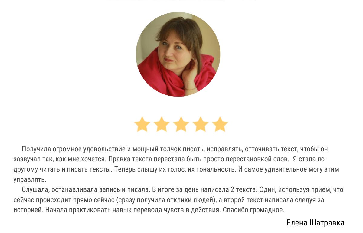 Отзыв о вебинаре о текстах для соцсетей 1 | Вдохновить на роман