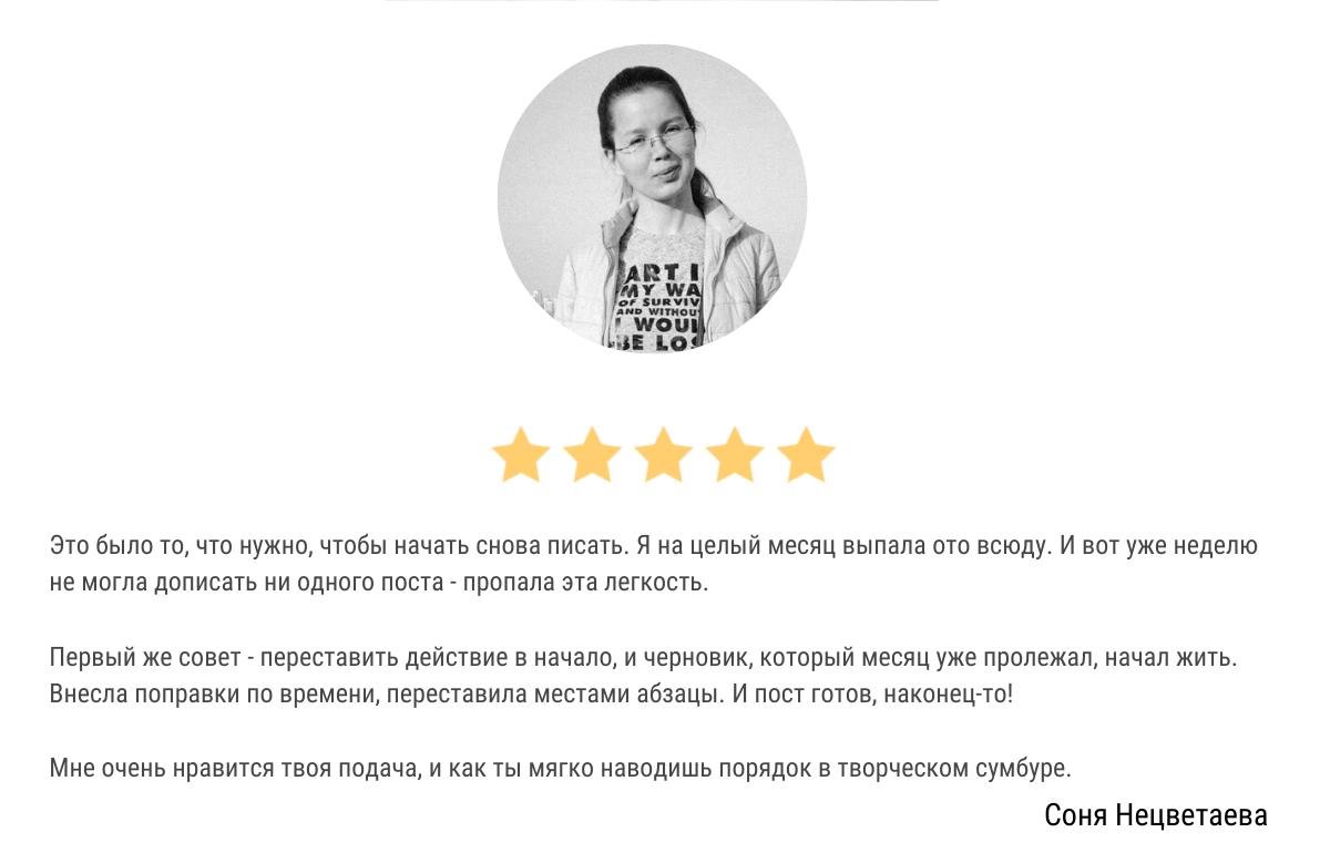 Отзыв о вебинаре о текстах для соцсетей 4 | Вдохновить на роман