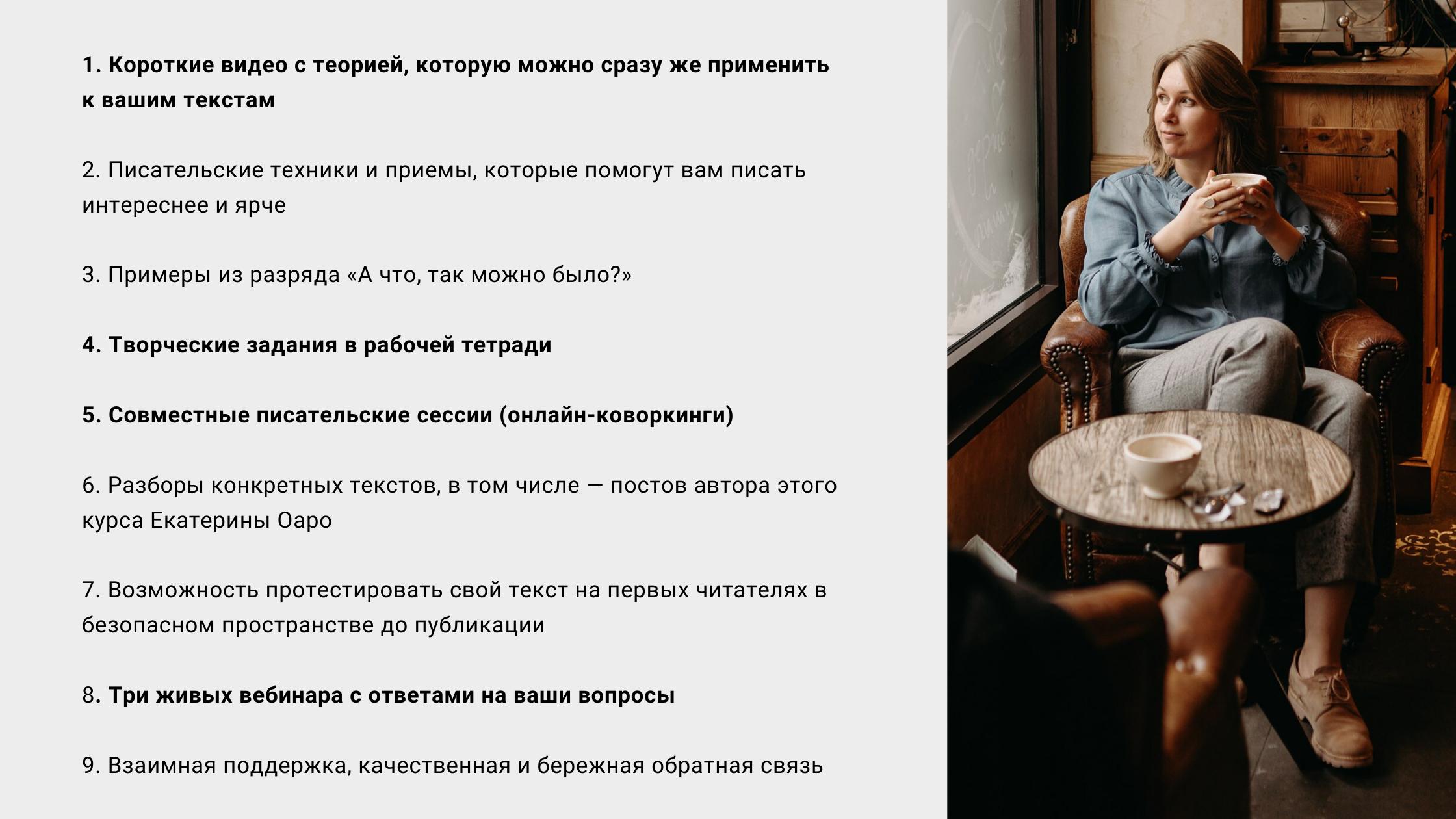 Что будет на онлайн-курсе Екатерины Оаро о текстах для соцсетей | Вдохновить на роман