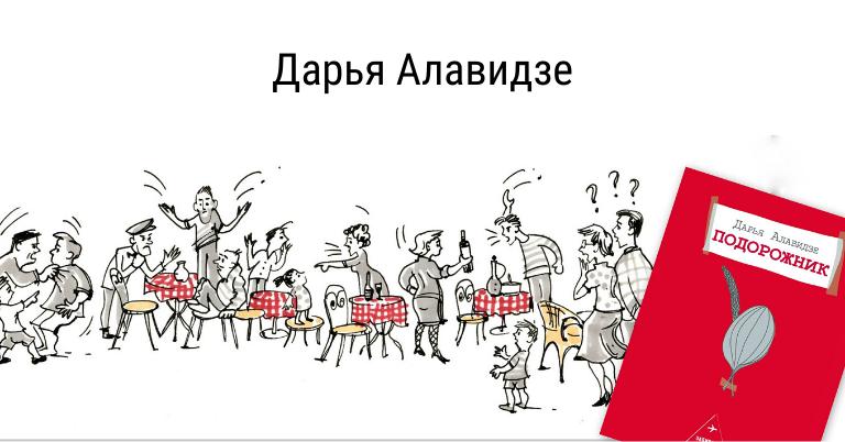 Дарья Алавидзе | Вдохновить на роман