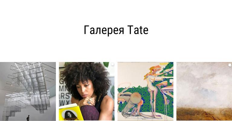 Галерея Tate | Вдохновить на роман