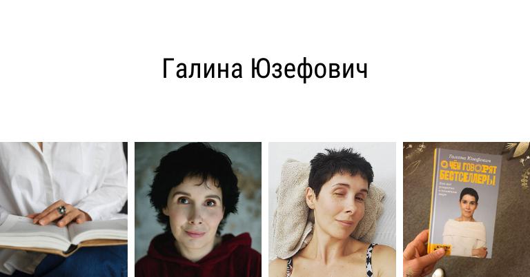 Галина Юзефович | Вдохновить на роман