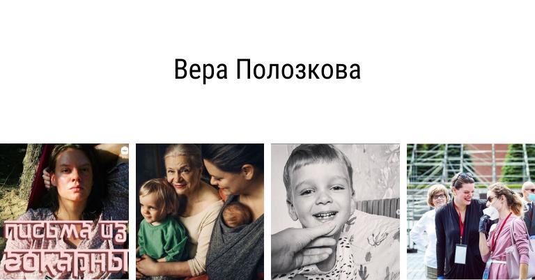 Вера Полозкова | Вдохновить на роман
