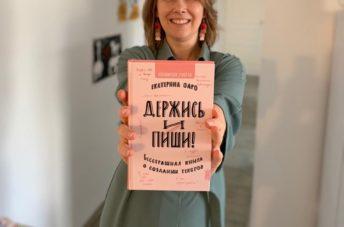 Екатерина Оаро Держись и пиши книга бестселлер | Вдохновить на роман