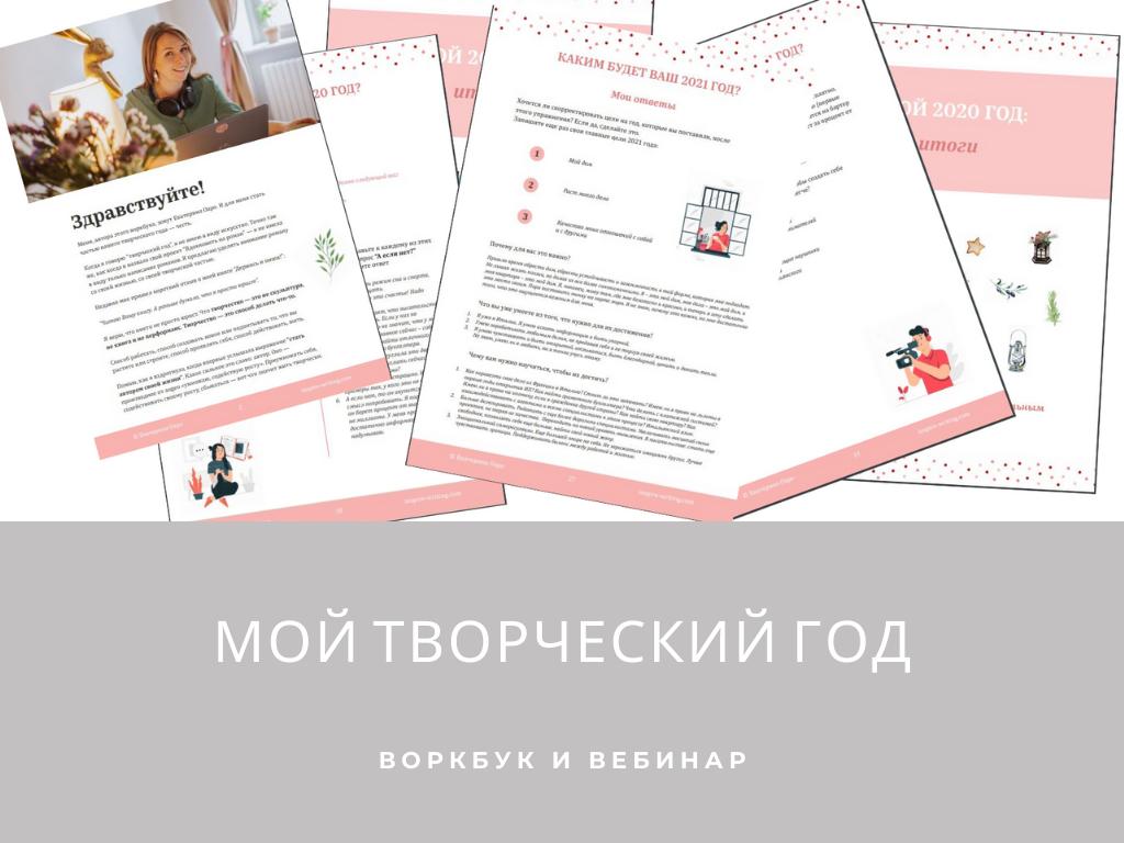 Мой творческий год - воркбук и вебинары Екатерины Оаро | Вдохновить на роман