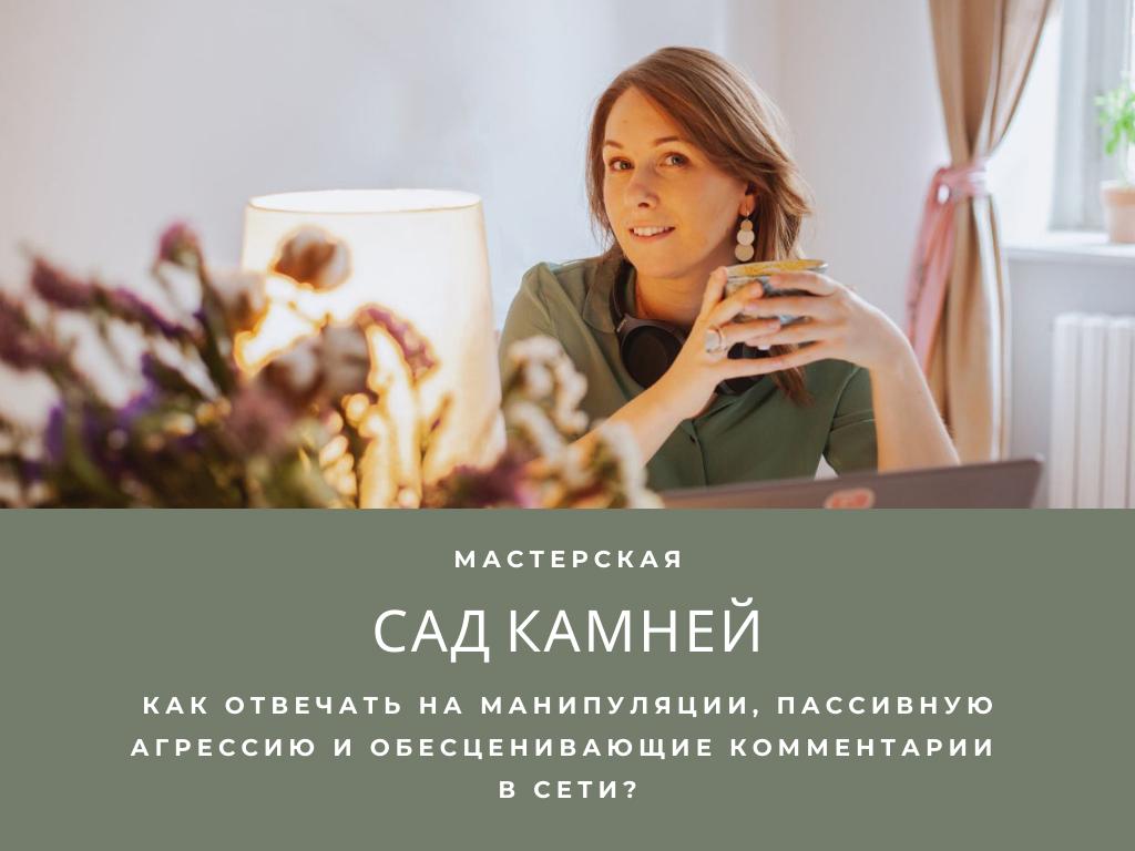 Мастерская Сад Камней Екатерина Оаро | Вдохновить на роман