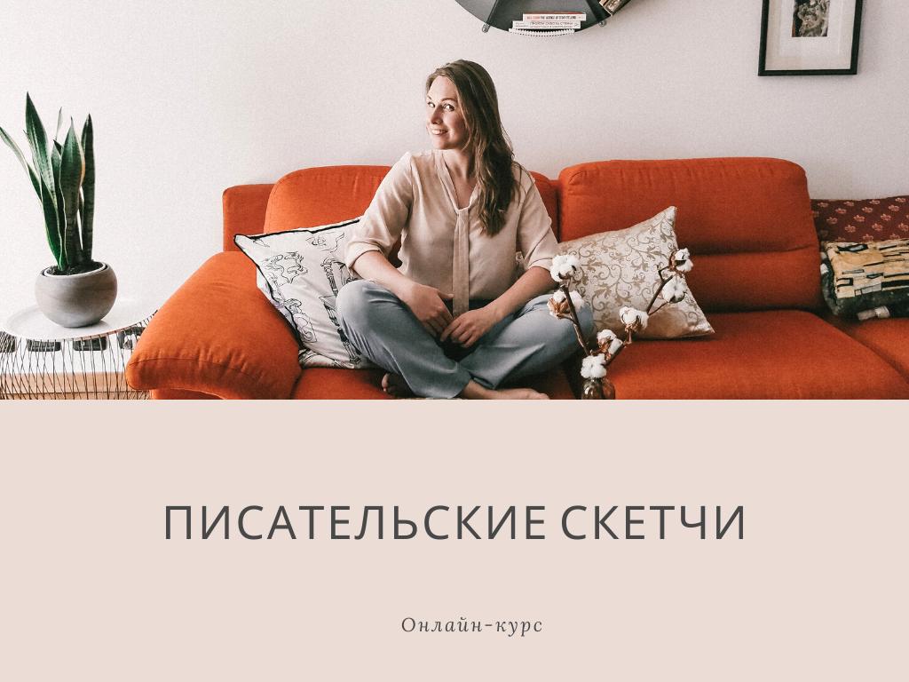 Онлайн-курс Писательские скетчи | Вдохновить на роман